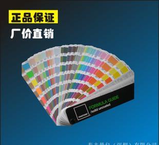 【正品保障】专色色彩配方指南-铜版纸_胶版纸 潘通pantone色卡