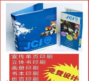 供应书本印刷书本加工印刷画册设计 书刊印刷 低价 免费设计