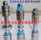【廠家直銷】端子模導柱 十字導柱 模具標準件 模具五金配件;