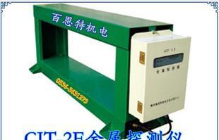 GJT-2F系列金属探测仪/输送带金属探测仪/电磁金属探测仪;