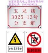 警告禁止消防標志 安全標示牌 警示提示標示牌 PVC消防指示標識牌