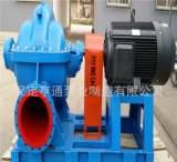 厂家供应卧式双吸泵 600S-75A双吸离心泵 大流量中开泵 水泵;