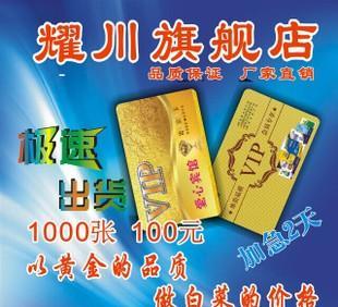 VIP - карты, карты VIP карты VIP - штрих - код карты, карты с магнитной полосой, карточки ПВХ заказ IC смарт - карт