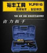 【廠家直銷】便攜汽修增力加硬機械五金套裝工具駱駝扳 省力扳手;