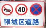 供應交通標牌、反光標牌、交通安全標志、道路指示牌;
