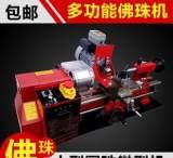 木工车床微型机床 佛珠机圆珠机木珠机 菩提子手串加工机器包邮;