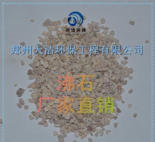 厂家直销 专业生产沸石 质好价优 进店咨询有优惠;