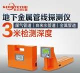 JTD-400G管線探測儀地下金屬管道探測儀煤氣管道自來水管道定位儀;