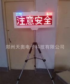 便携式 led屏警示牌  安全警示灯 交通安全指示灯 牌爆闪灯;