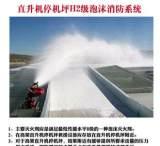 供应直升机坪用消防救灾系统 机场灭火器材 H2级泡沫灭火器;