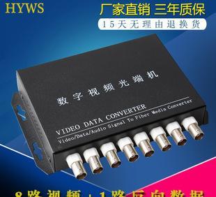 8路视频光端机 8路光端机带1路反向数据FC 接口 20KM 桌面式8V1D