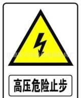 厂家直销标志牌 安全标志牌 标志牌 消防警示标志牌 安全标志;