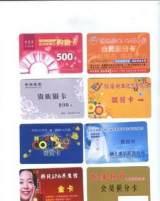 pvc贵宾卡 会员卡 积分卡 消费卡 酒店磁条卡 VIP卡 PVC卡 名片;