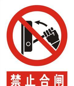 запрещение закрытия поставок противопожарной предупреждающие знаки, светоотражающие бренд, специализируется на производстве