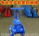 厂家直批软密封明杆弹性座封闸阀 阀门 上海品牌 优质铸铁 大体;