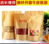 网诺牌 磨砂开方窗牛皮纸 15*22 食品包装自立袋1只价;