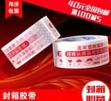邦济纸箱/淘宝警示语胶带封箱4.4*2.4cm打包胶布包装封口胶包邮;
