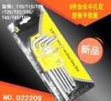 供应L型中孔花型扳手 9件加长中孔花型扳手组套 防锈性超普通6倍;