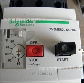 شنايدر GV2 المحرك حامي GV2-ME08C