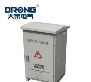 厂家直销大荣 DJ低压配电监测无功补偿成套装置 安全可靠性高;