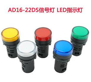 批发APT上海二工指示灯AD16-22DS LED信号灯12v24v36v220v380v;