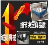 高品質鑄鐵平臺 平板焊接t型槽 檢測 裝配 鉗工 平臺專業廠家;