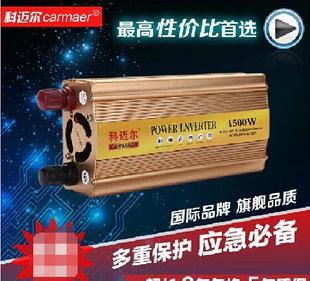 科迈尔车载逆变器1200W12V24V转220V汽车家庭用带USB转换器变压器;