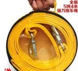 双层加厚拖车绳 5吨加厚拖车绳汽车拖车绳拉车绳4米双层拖车绳;