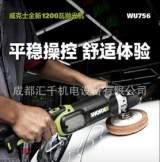 WORX-WU756抛光机1200W汽车维护及美容专用打蜡机;
