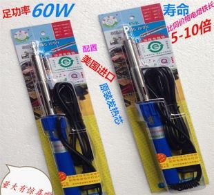 外热式电烙铁60W50W无铅环保电烙铁30W40W广州黄花长寿电烙铁同款;