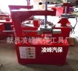 厂家直销二手轮胎专用硫化机 补胎机 外胎补胎机;
