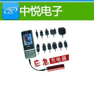 厂家供应 手机应急充电器 usb应急充电器 数码应急充电器;