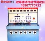 双电源动作特性操作台 检测台 校验台 试验台 铁壳;