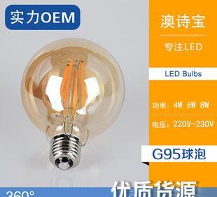 G95 220V 长灯丝茶色球泡 长灯丝球泡灯 茶色灯泡 LED茶色球泡灯;