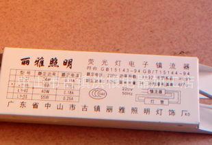 H管U型灯管电子镇流器 荧光灯整流器 18/24/36/40/55W 通用型 短;