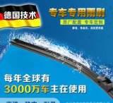 速净 专用雨刮片 新途锐款雨刷 无骨专车专用雨刮器;