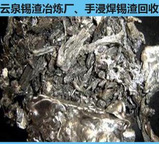手浸焊锡渣回收 废锡渣 专业的锡渣冶炼加工厂 诚信价高现金上门;