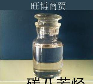 2b1R3河北化工厂家批发c8轻芳烃 重芳烃 碳八芳烃 芳烃溶剂油;
