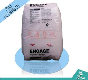 现货供应 注塑级 POE 美国陶氏 7467 增韧级 聚烯烃 POE原料;