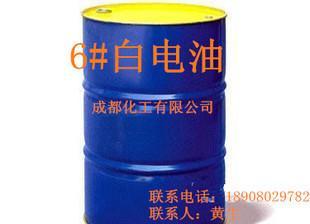 【欢迎来电洽谈】120号溶剂油 6号溶剂油 高镏程溶剂油 透明无色;