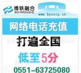 网络电话 昌华国信网络电话 无线固定电话 无线公话 资费低至几分;