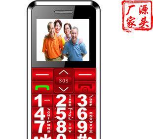 关爱通A111 老人手机批发厂家直销大字体按键老人机国产手机批发;