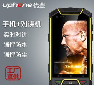 优豊 Uphone U5D长待机军迷用防爆防水 四核对讲三防智能手机定制;