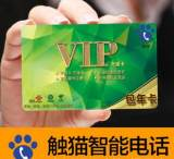 网络电话卡包年卡 来电显号 手机充值卡 无月租 促销礼品定制;