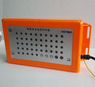 厂家直销优质无线呼叫器 楼层呼叫器 带蓄电池防断电省声讯系统;