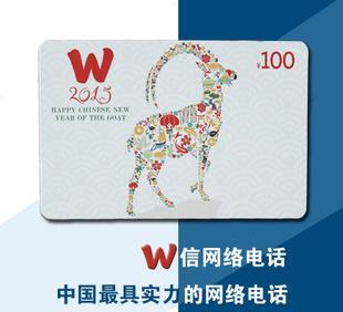 网络电话卡 商家广告促销礼品卡话费充值卡定制 OEM代理 厂价批发;