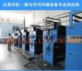 出售彩色膠印機 二手印刷設備 上海高斯六色書報卷筒紙輪轉印刷機;