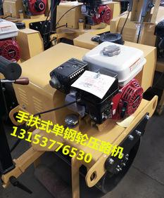 维修路面压皮机路面压实机械微型压路机强振动力型泥土压实机现货
