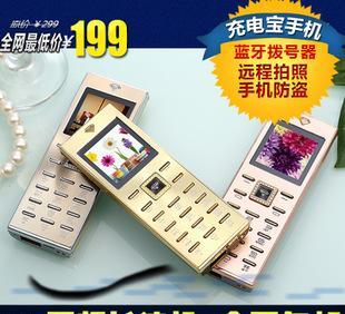 充电宝手机超长待机二合一直板蓝牙拨号器备用机2014新款远程拍照;