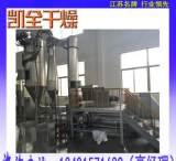 【凯全干燥】闪蒸干燥机,碳酸钙、赤泥、颜料专用干燥设备;